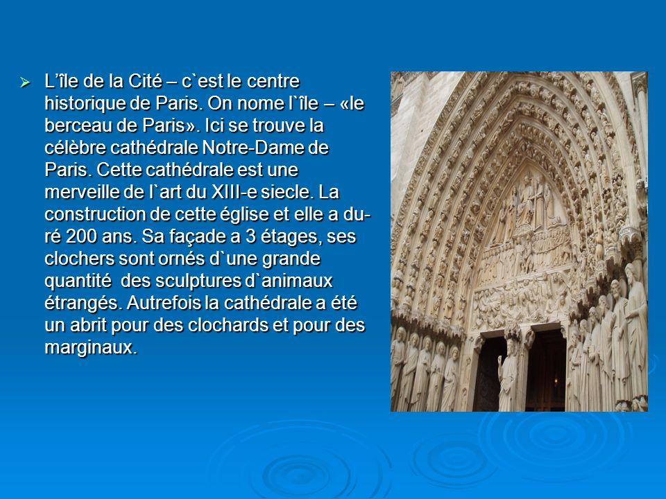 Lîle de la Cité – c`est le centre historique de Paris. On nome l`île – «le berceau de Paris». Ici se trouve la célèbre cathédrale Notre-Dame de Paris.