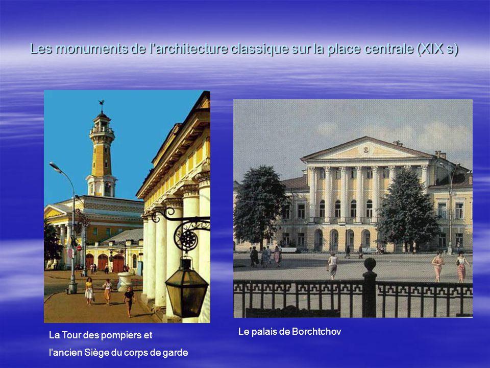 Les monuments de larchitecture classique sur la place centrale (XIX s) La Tour des pompiers et lancien Siège du corps de garde Le palais de Borchtchov