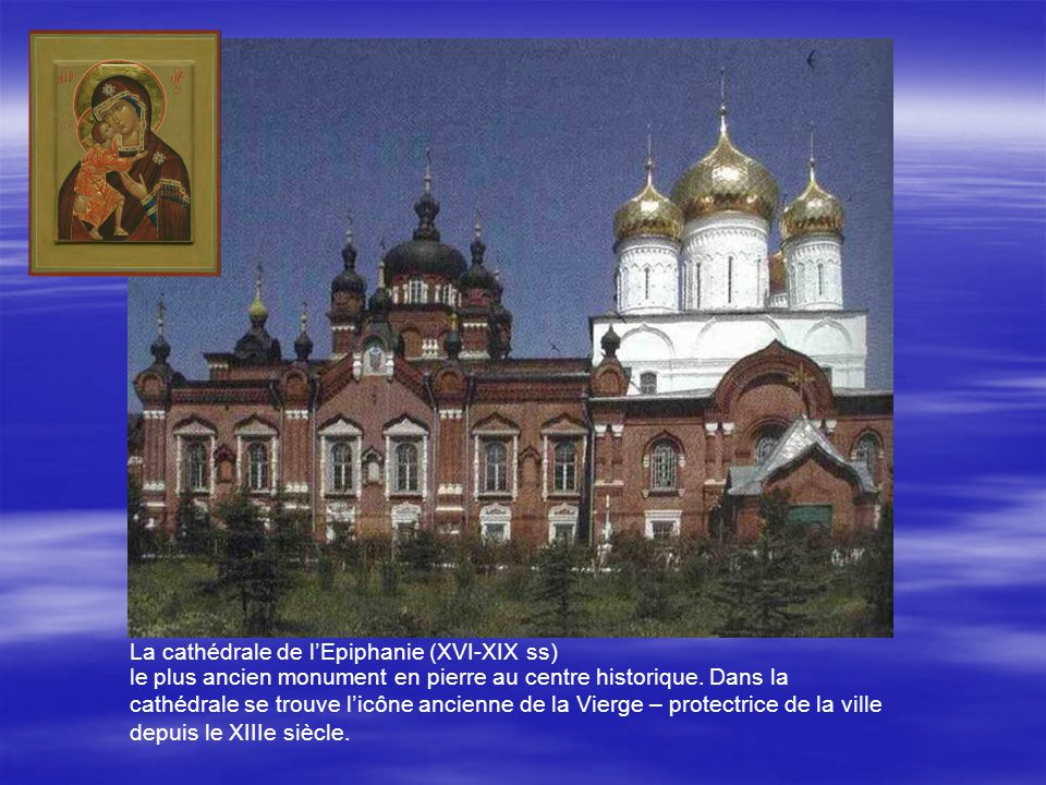 La cathédrale de lEpiphanie (XVI-XIX ss) le plus ancien monument en pierre au centre historique.
