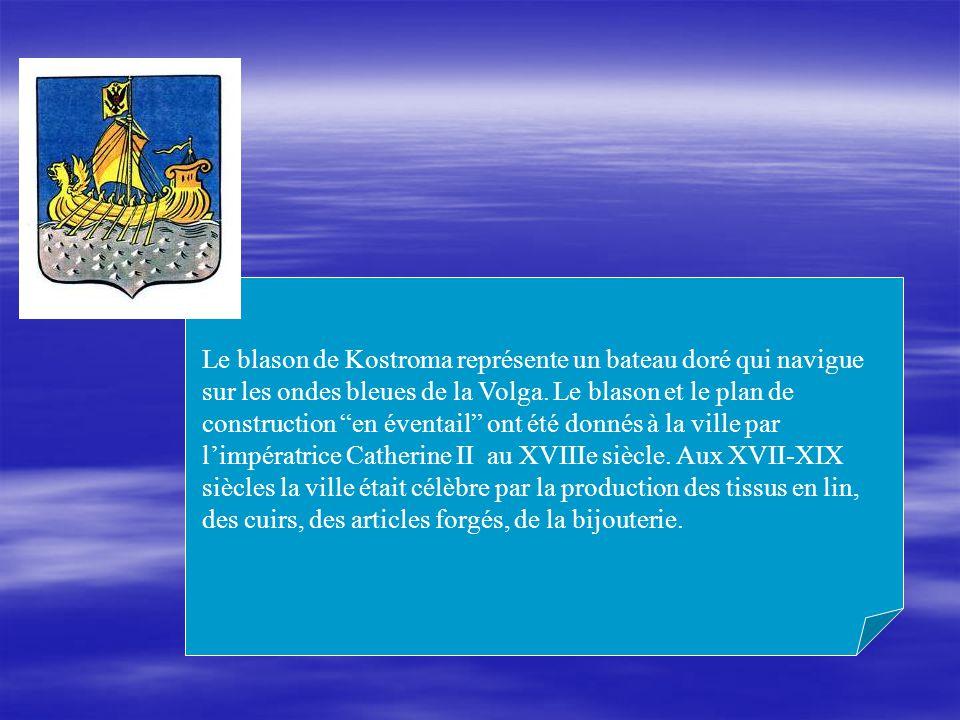 Le blason de Kostroma représente un bateau doré qui navigue sur les ondes bleues de la Volga.
