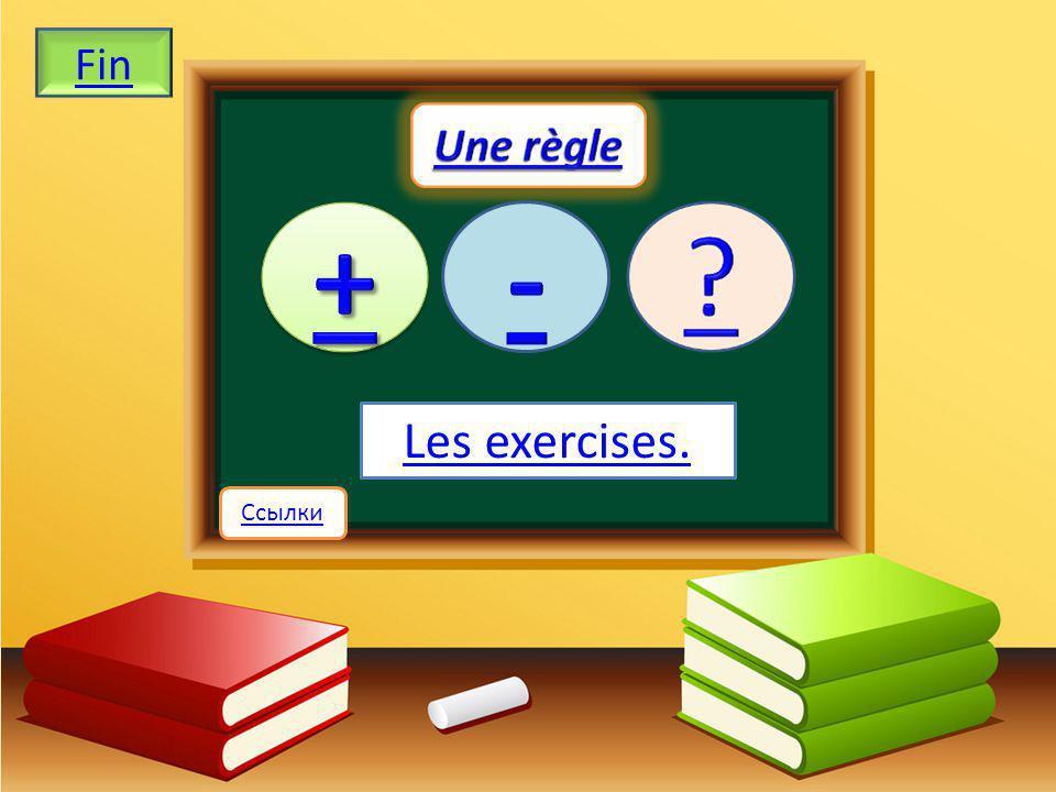 Fin Les exercises. Ссылки