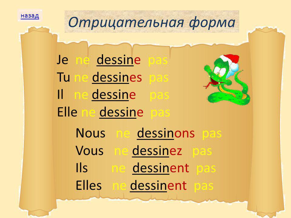 назад Вопросительная форма Dessinons – nous.Dessinez – vous.