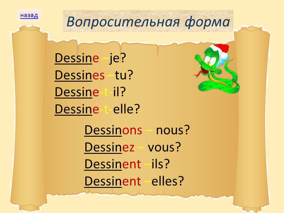 Les exercises назад 1) Поставьте правильное окончание 2) Найдите ошибку в глаголах.