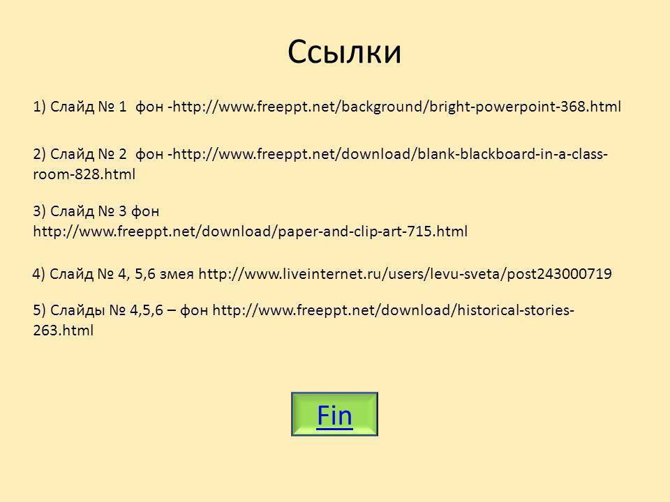 Ссылки 1) Слайд 1 фон -http://www.freeppt.net/background/bright-powerpoint-368.html 2) Слайд 2 фон -http://www.freeppt.net/download/blank-blackboard-i