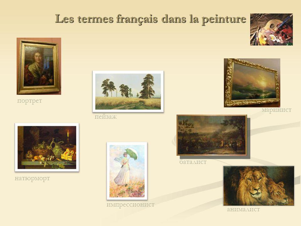 Les termes français dans la peinture портрет пейзаж натюрморт маринист баталист анималист импрессионист