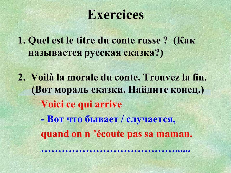 Exercices 1.Quel est le titre du conte russe . (Как называется русская сказка?) 2.