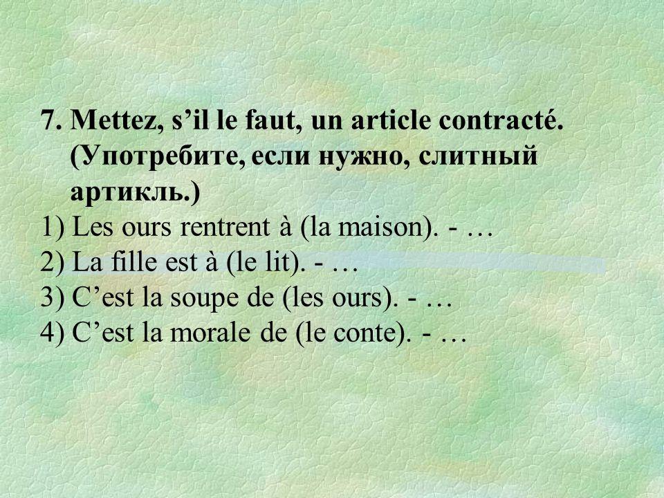 8.Mettez les verbes au passé composé (Поставьте глаголы в passé composé).