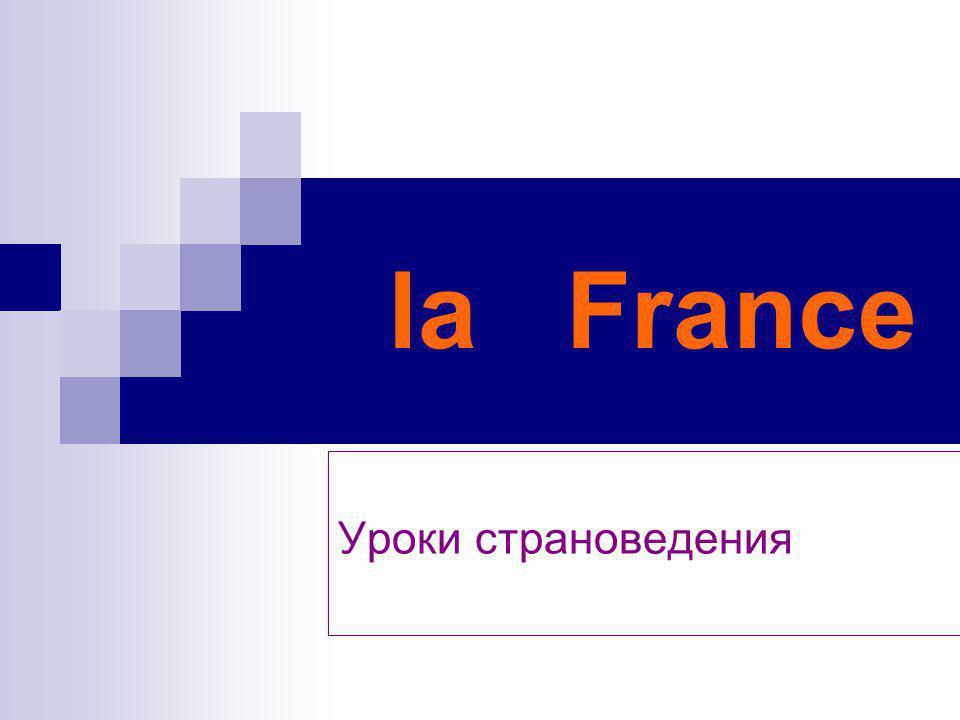 la France Уроки страноведения