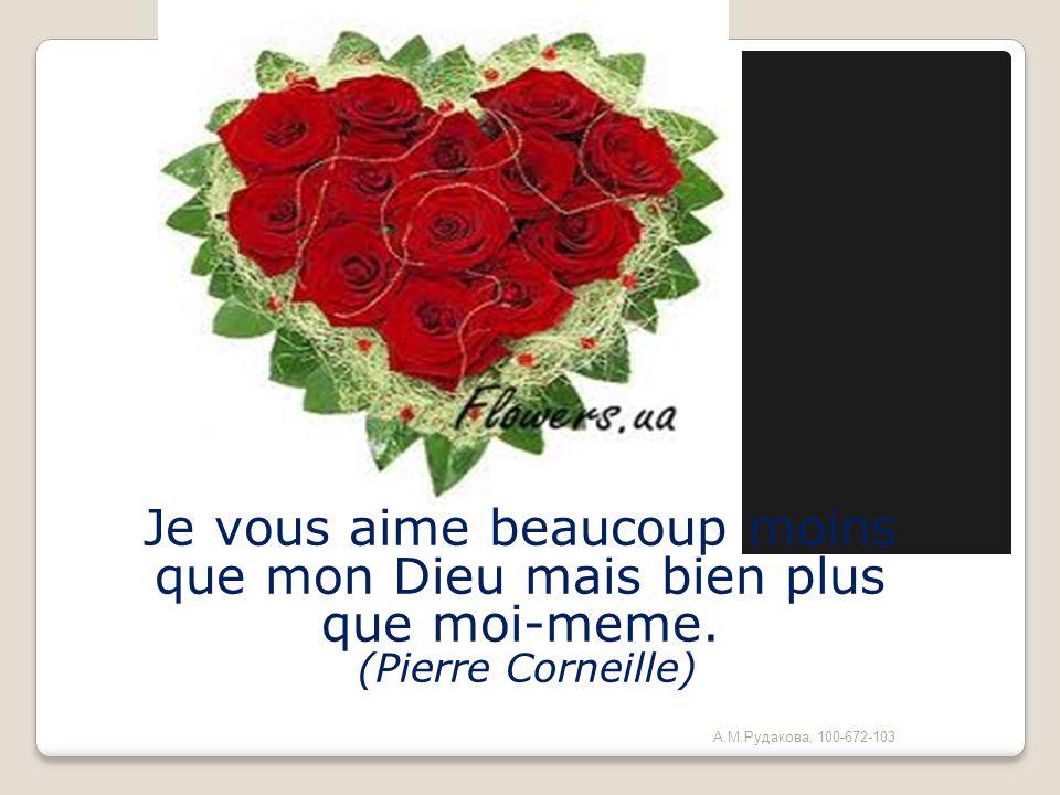 Je vous aime beaucoup moins que mon Dieu mais bien plus que moi-meme. (Pierre Corneille) А.М.Рудакова, 100-672-103