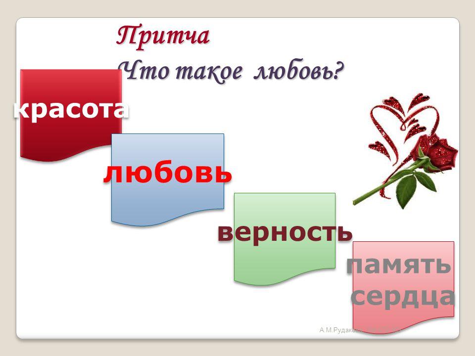 Притча Что такое любовь? красота любовь верность память сердца память сердца А.М.Рудакова, 100-672-103