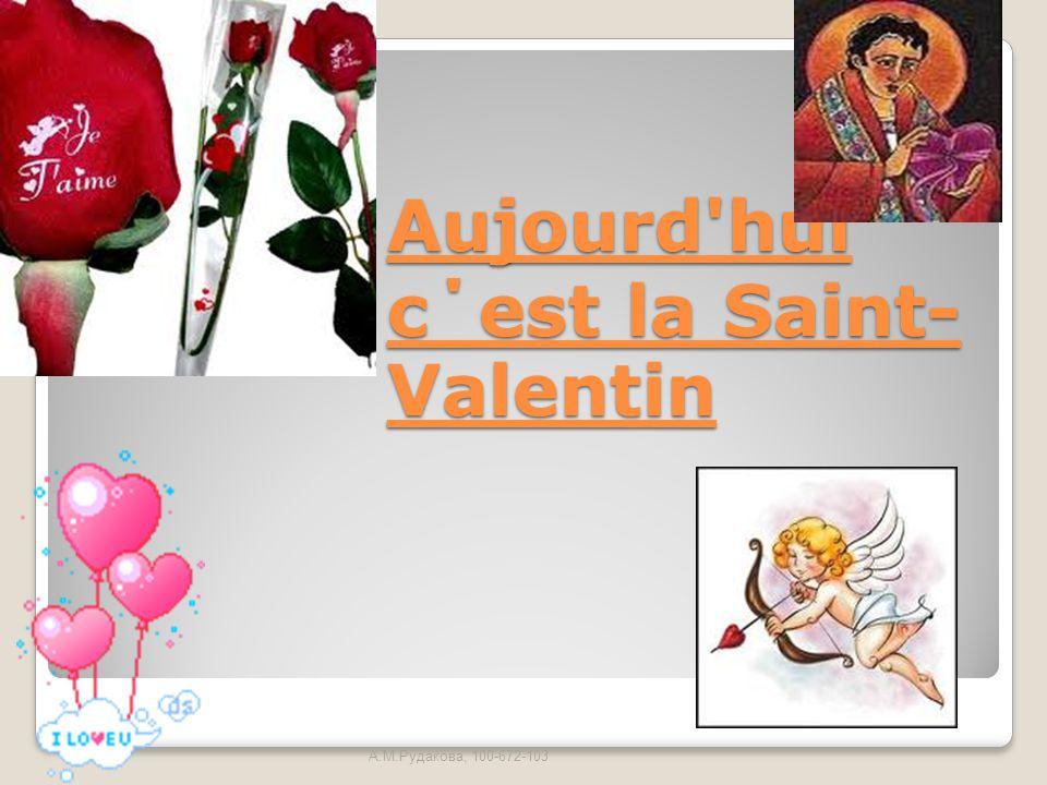 Aujourd hui c΄est la Saint- Valentin А.М.Рудакова, 100-672-103