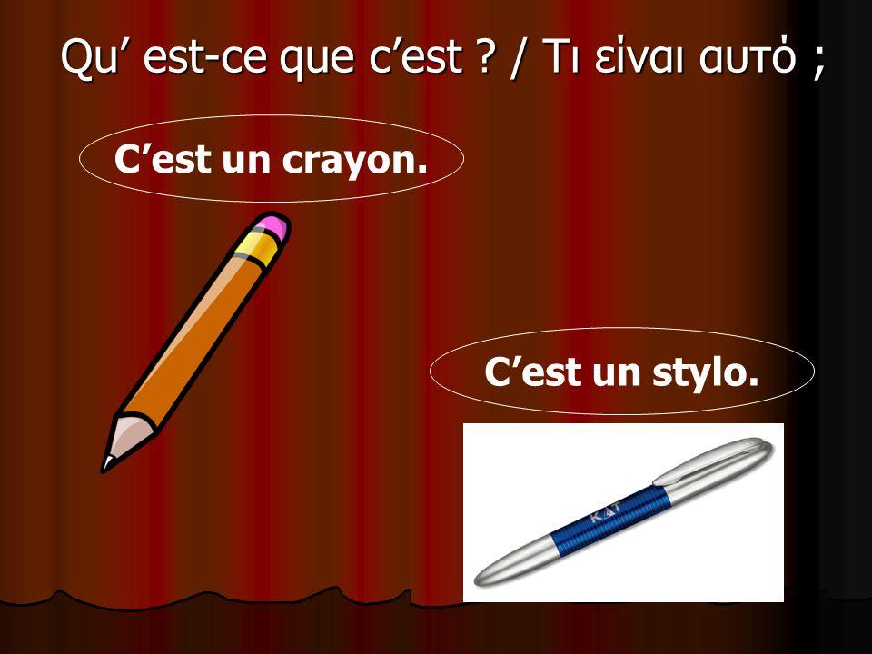 Qu est-ce que cest ? / Τι είναι αυτό ; Cest un stylo. Cest un crayon.