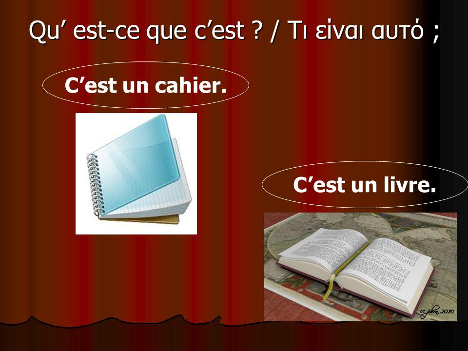 Qu est-ce que cest ? / Τι είναι αυτό ; Cest un cahier. Cest un livre.