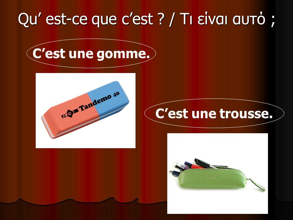 Qu est-ce que cest ? / Τι είναι αυτό ; Cest une gomme. Cest une trousse.
