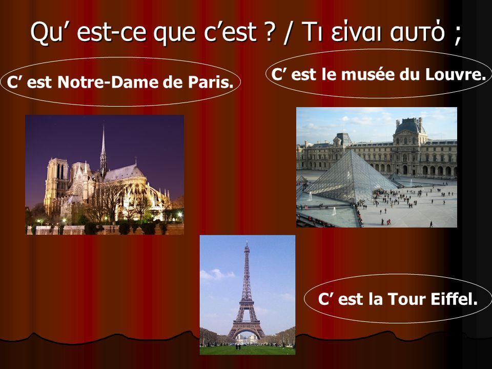 Qu est-ce que cest ? / Τι είναι αυτό ; C est Notre-Dame de Paris. C est la Tour Eiffel. C est le musée du Louvre.