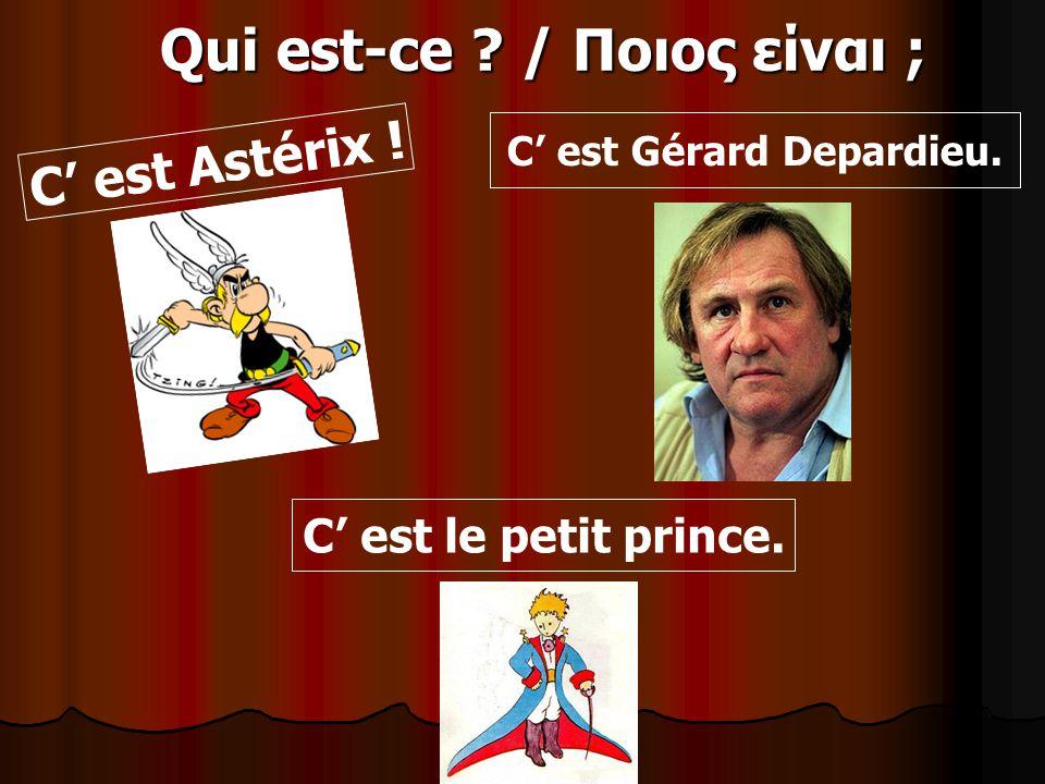 Qui est-ce ? / Ποιος είναι ; C est … le petit Nicolas Tintin Titeuf
