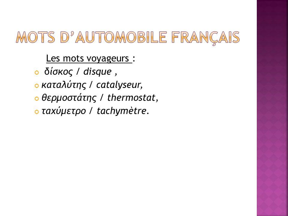 Les mots voyageurs : δίσκος / disque, καταλύτης / catalyseur, θερμοστάτης / thermostat, ταχύμετρο / tachymètre.
