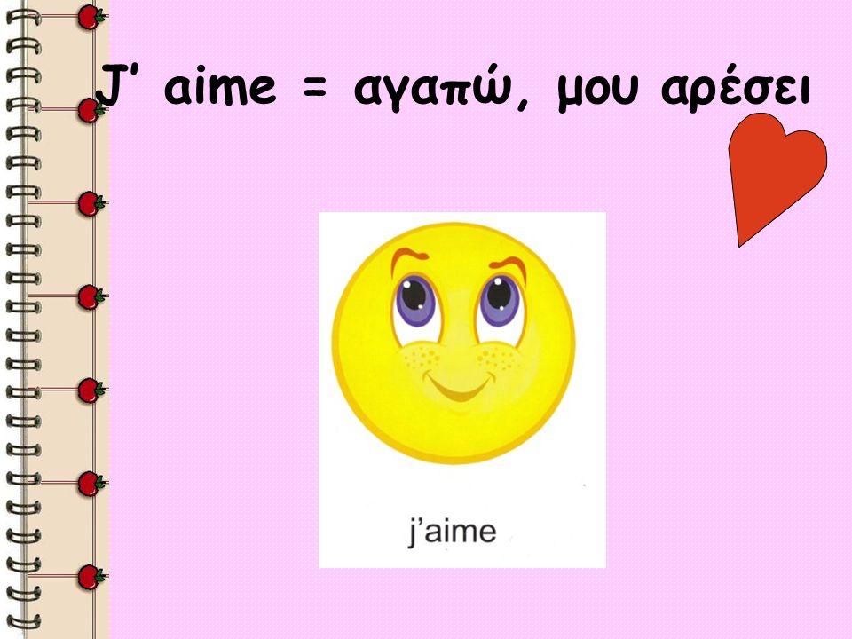 J aime = αγαπώ, μου αρέσει