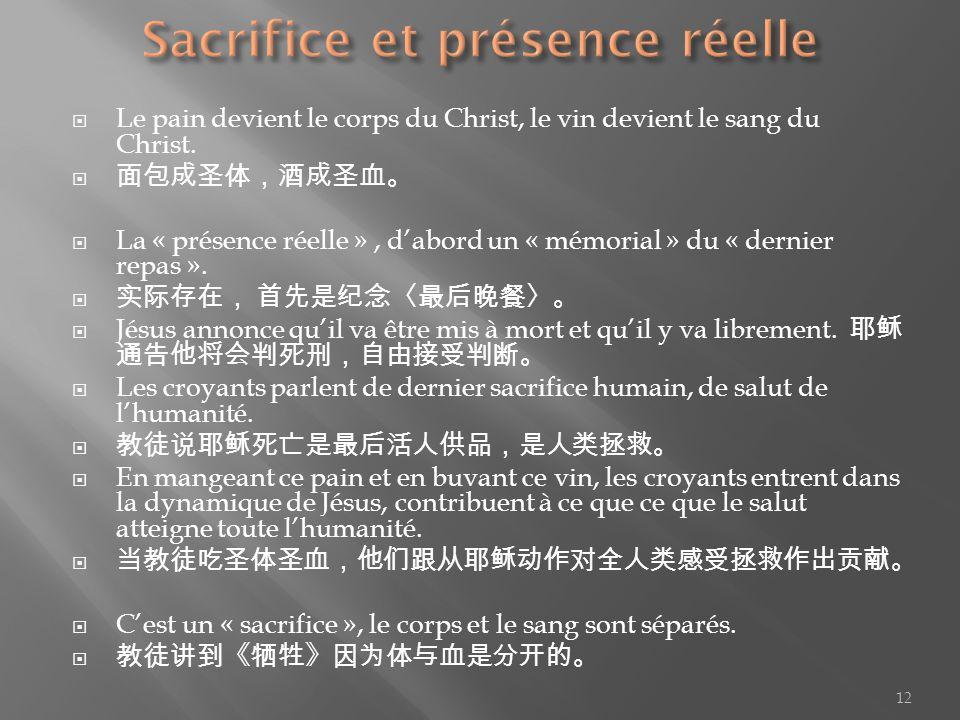 Le pain devient le corps du Christ, le vin devient le sang du Christ. La « présence réelle », dabord un « mémorial » du « dernier repas ». Jésus annon