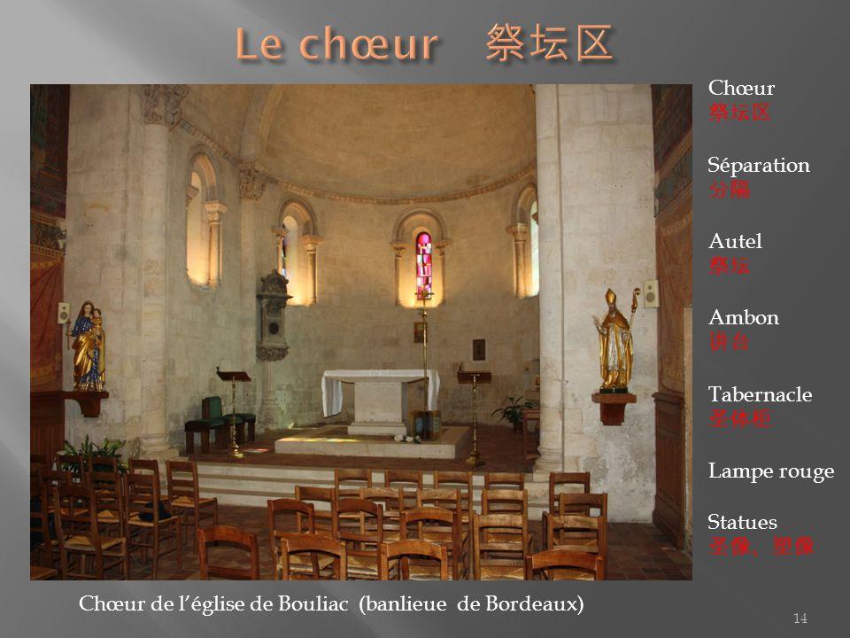 Chœur Séparation Autel Ambon Tabernacle Lampe rouge Statues Chœur de léglise de Bouliac (banlieue de Bordeaux) 14