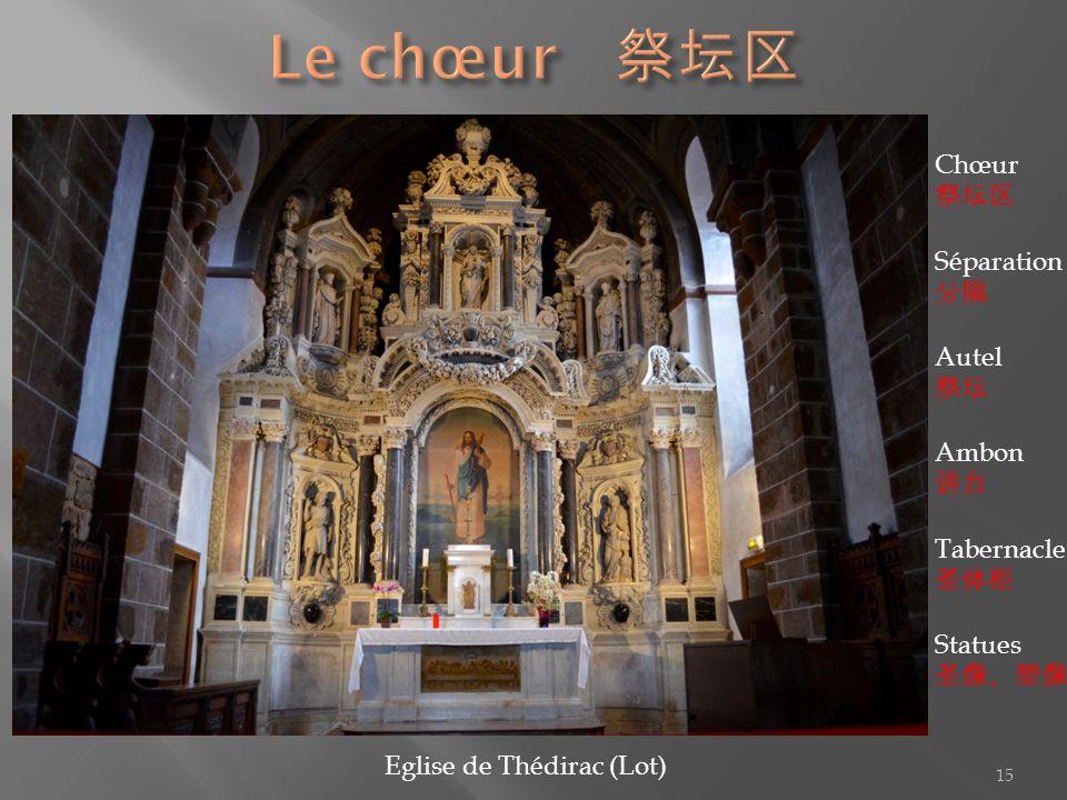 Eglise de Thédirac (Lot) Chœur Séparation Autel Ambon Tabernacle Statues 15