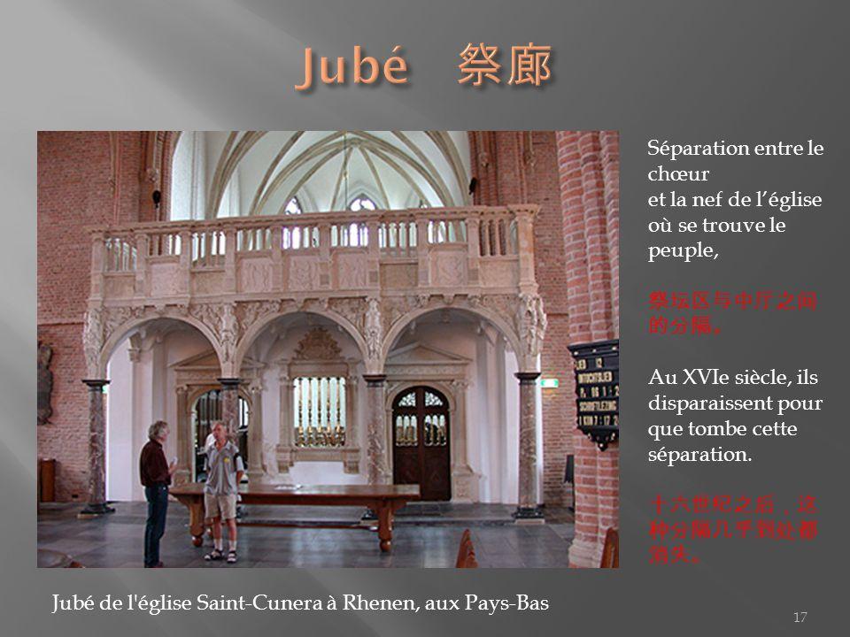 Jubé de l'église Saint-Cunera à Rhenen, aux Pays-Bas Séparation entre le chœur et la nef de léglise où se trouve le peuple, Au XVIe siècle, ils dispar