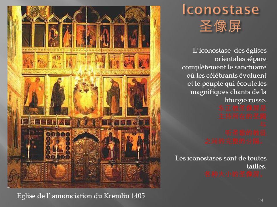 Eglise de l annonciation du Kremlin 1405 Liconostase des églises orientales sépare complètement le sanctuaire où les célébrants évoluent et le peuple
