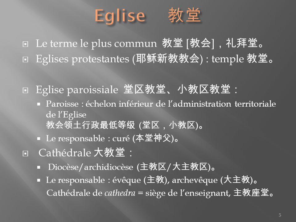 Le terme le plus commun [ ] Eglises protestantes ( ) : temple Eglise paroissiale Paroisse : échelon inférieur de ladministration territoriale de lEgli