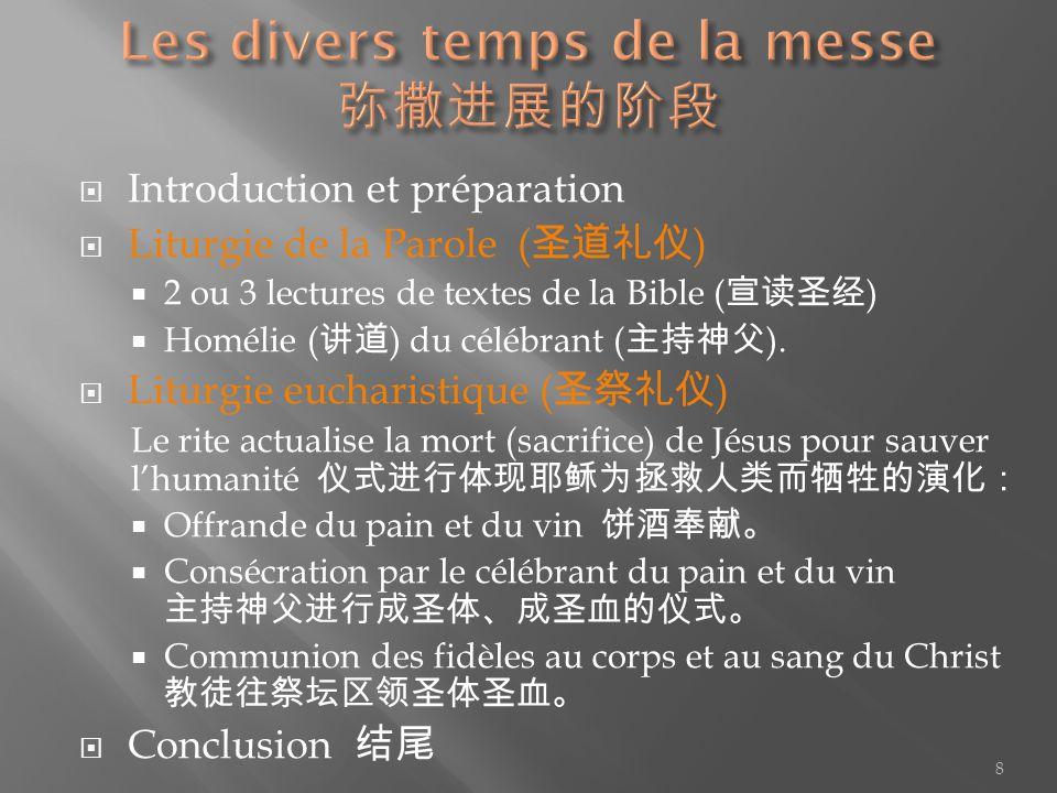 Introduction et préparation Liturgie de la Parole ( ) 2 ou 3 lectures de textes de la Bible ( ) Homélie ( ) du célébrant ( ). Liturgie eucharistique (