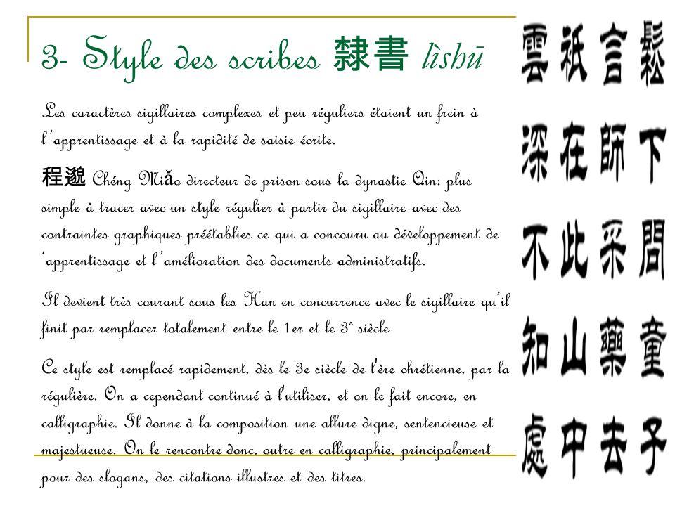 3- Style des scribes 隸書 lìshū Les caractères sigillaires complexes et peu réguliers étaient un frein à l'apprentissage et à la rapidité de saisie écri