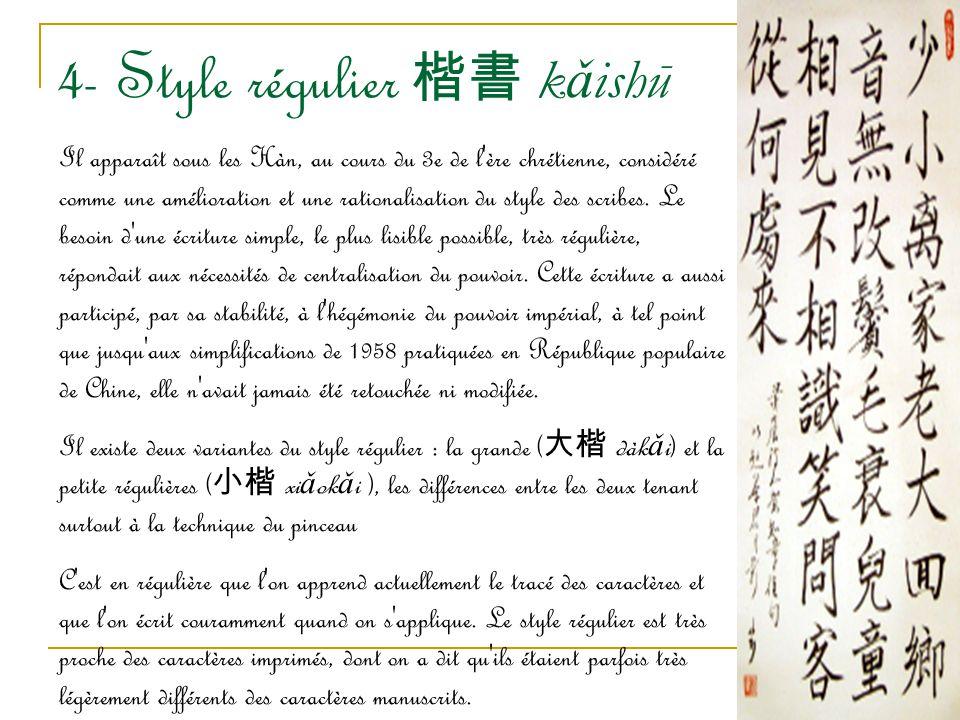 4- Style régulier 楷書 k ǎ ishū Il apparaît sous les Hàn, au cours du 3e de l'ère chrétienne, considéré comme une amélioration et une rationalisation du