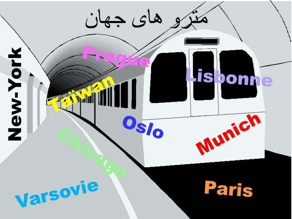 مترو های جهان Taïwan Munich Chicago Paris Varsovie Lisbonne Prague New-York Oslo