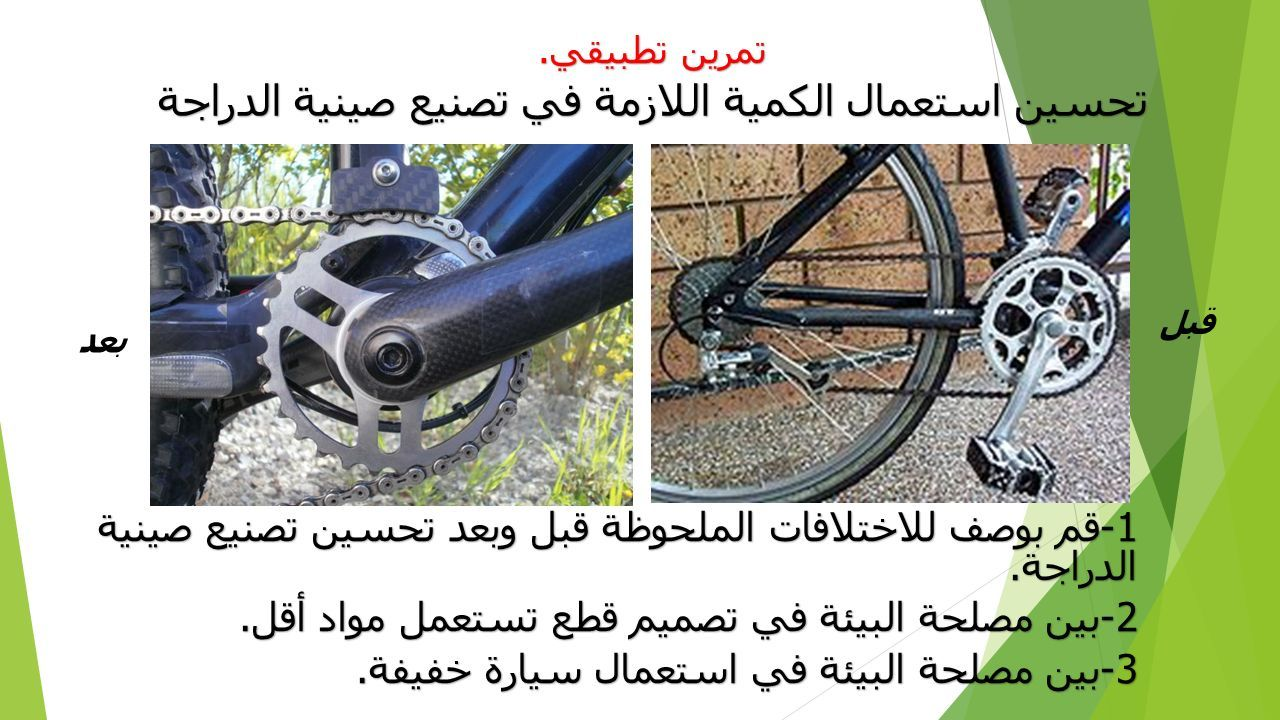 تحسين استعمال الكمية اللازمة في تصنيع صينية الدراجة قبل بعد 1- قم بوصف للاختلافات الملحوظة قبل وبعد تحسين تصنيع صينية الدراجة.