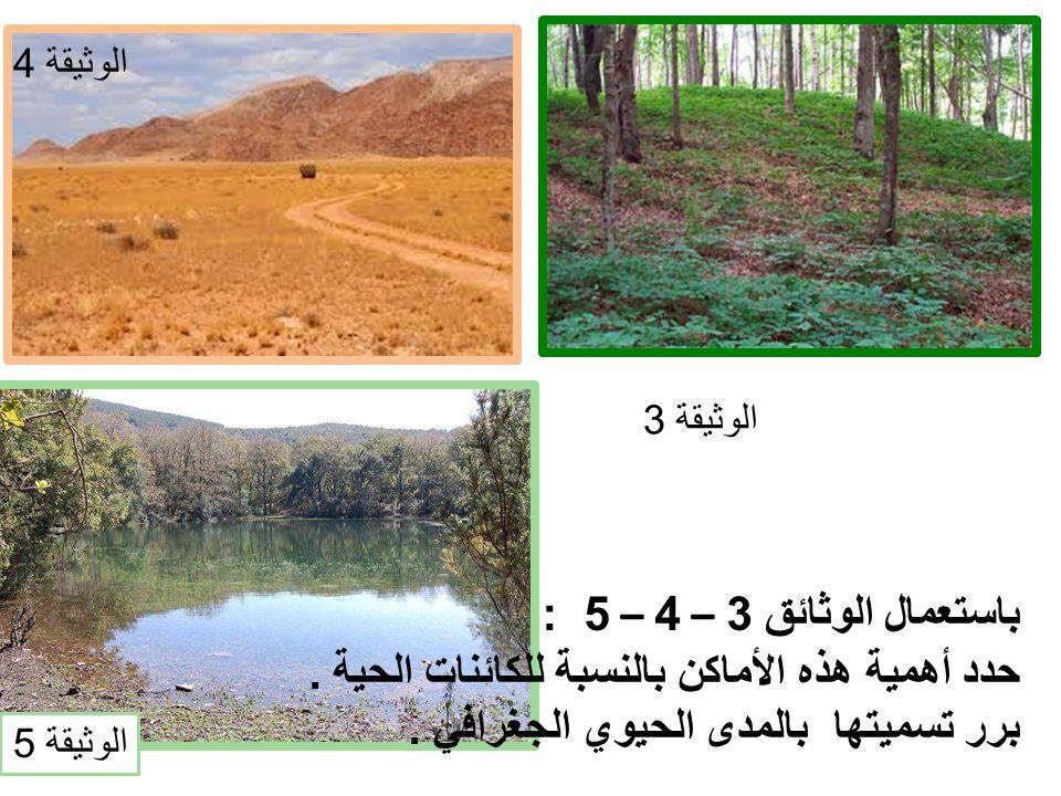 باستعمال الوثائق 3 – 4 – 5 : حدد أهمية هذه الأماكن بالنسبة للكائنات الحية.