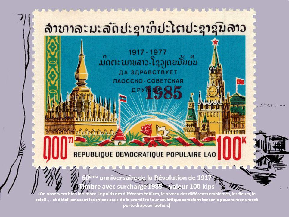 60 ème anniversaire de la Révolution de 1917 Timbre avec surcharge 1985 – valeur 100 kips (On observera bien le timbre, le poids des différents édifices, le niveau des différents emblèmes, les fleurs, le soleil … et détail amusant les chiens assis de la première tour soviétique semblant tancer le pauvre monument porte drapeau laotien.)