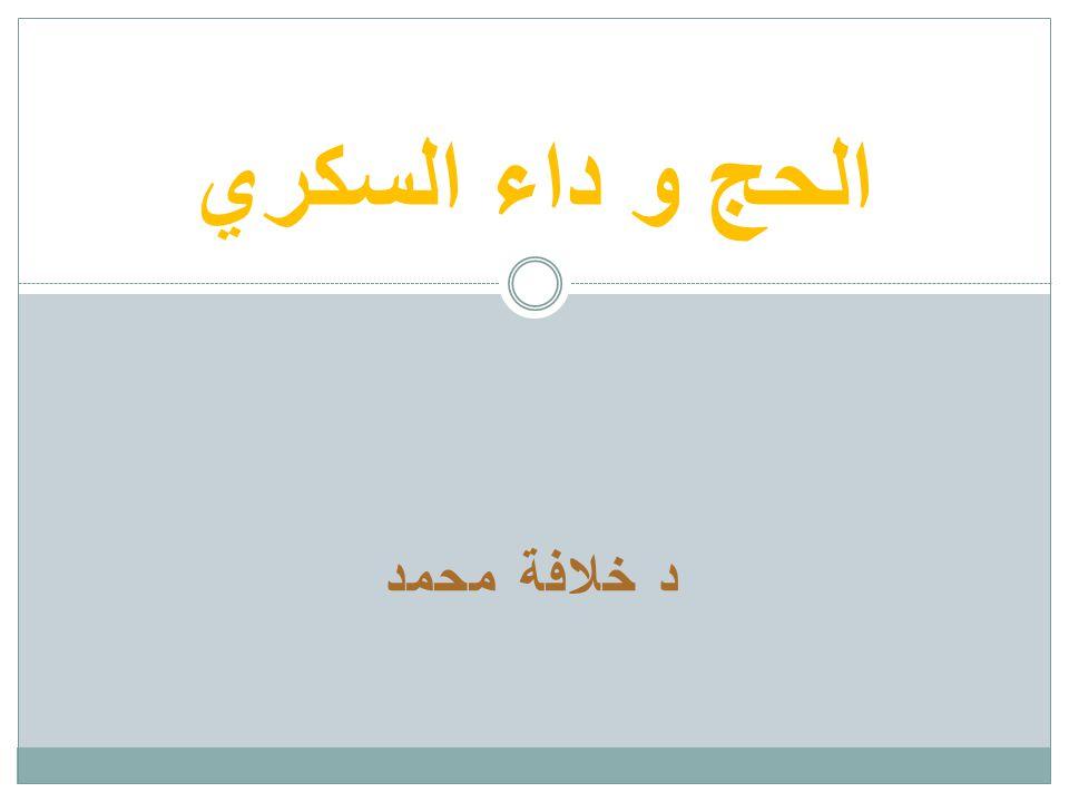د خلافة محمد الحج و داء السكري