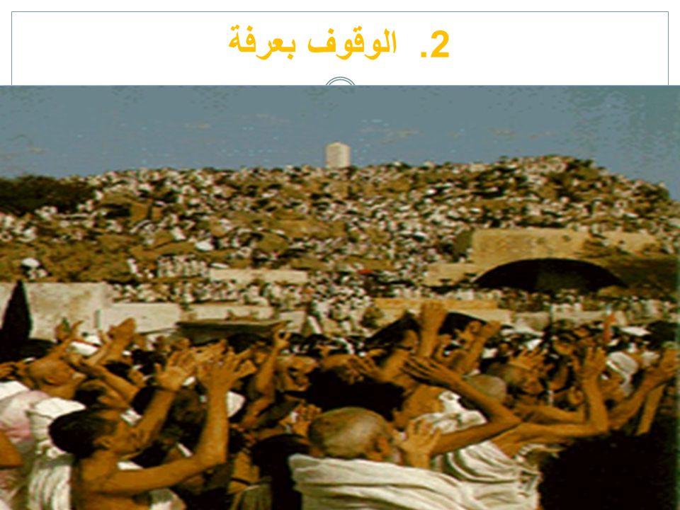 2. الوقوف بعرفة