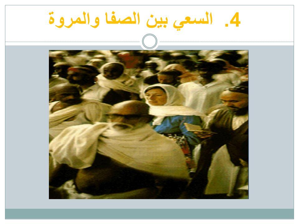 4. السعي بين الصفا والمروة