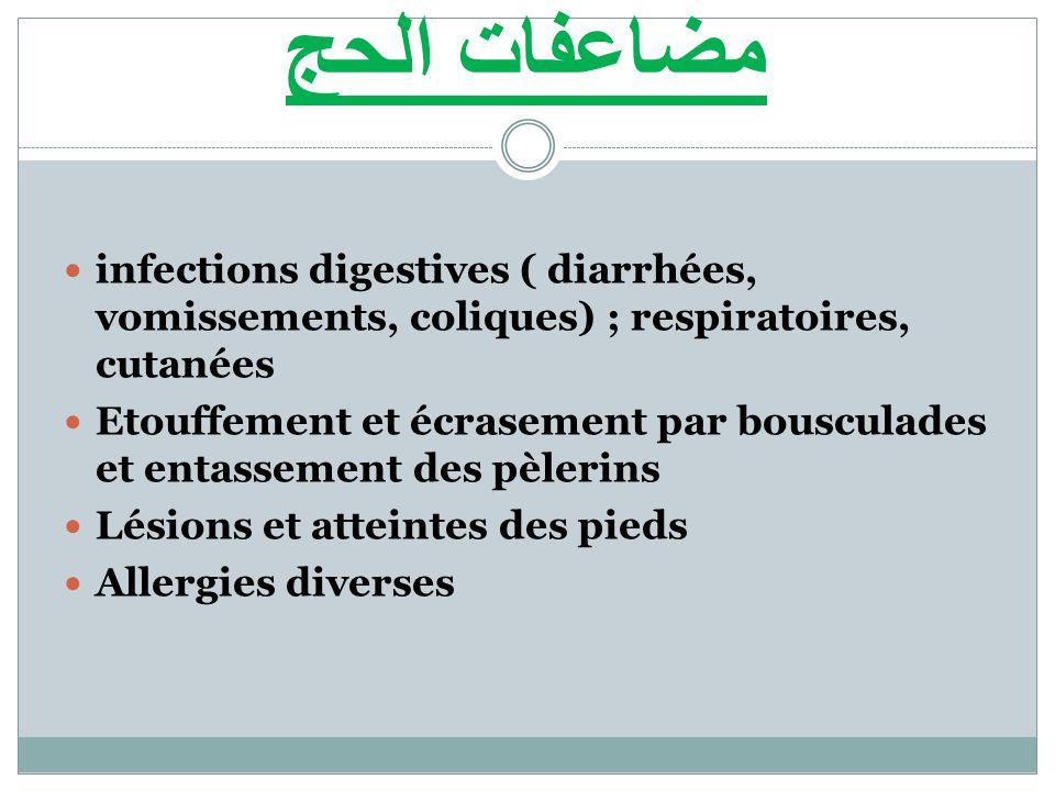 مضاعفات الحج  infections digestives ( diarrhées, vomissements, coliques) ; respiratoires, cutanées  Etouffement et écrasement par bousculades et ent