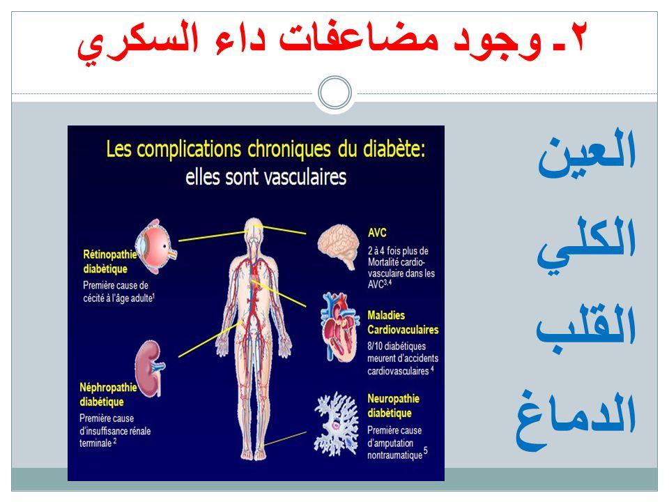 ٢ـ وجود مضاعفات داء السكري العين الكلي القلب الدماغ