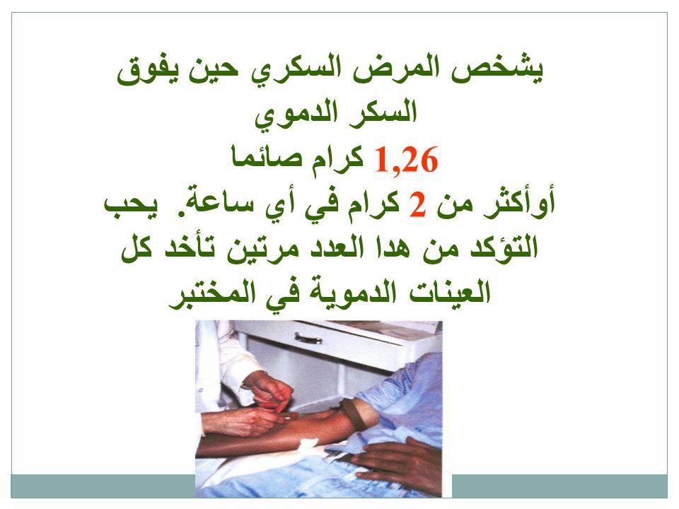 يشخص المرض السكري حين يفوق السكر الدموي 1,26 كرام صائما أوأكثر من 2 كرام في أي ساعة. يحب التؤكد من هدا العدد مرتين تأخد كل العينات الدموية في المختبر