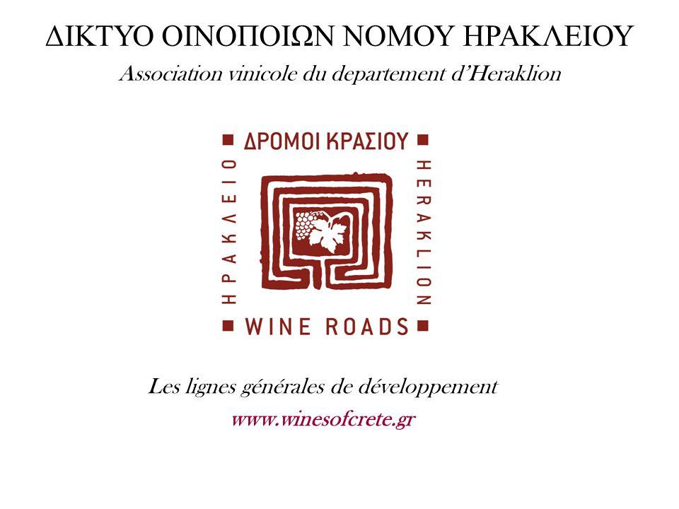 Développement de la presentation 1.Le vin en Crête 2.Besoin de développement collectif 3.Historique de création du Cluster 4.Actions de démarrage 5.Autres initiatives 6.Priorités additionnelles
