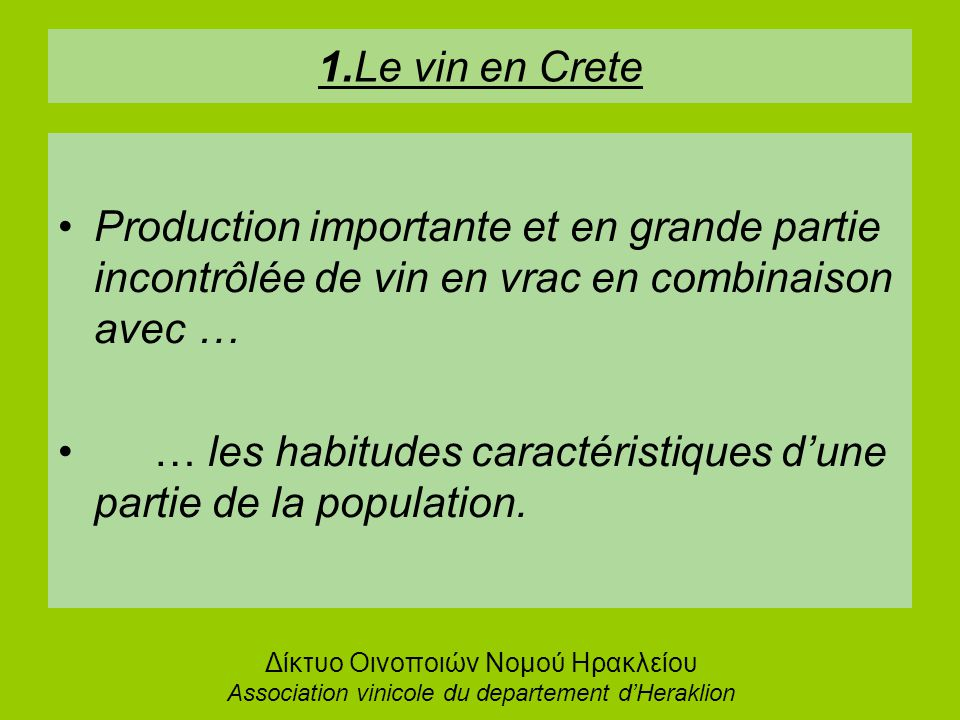 Δίκτυο Οινοποιών Νομού Ηρακλείου Association vinicole du departement d'Heraklion 2.