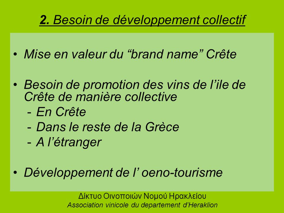 """Δίκτυο Οινοποιών Νομού Ηρακλείου Association vinicole du departement d'Heraklion 2. Besoin de développement collectif •Mise en valeur du """"brand name"""""""