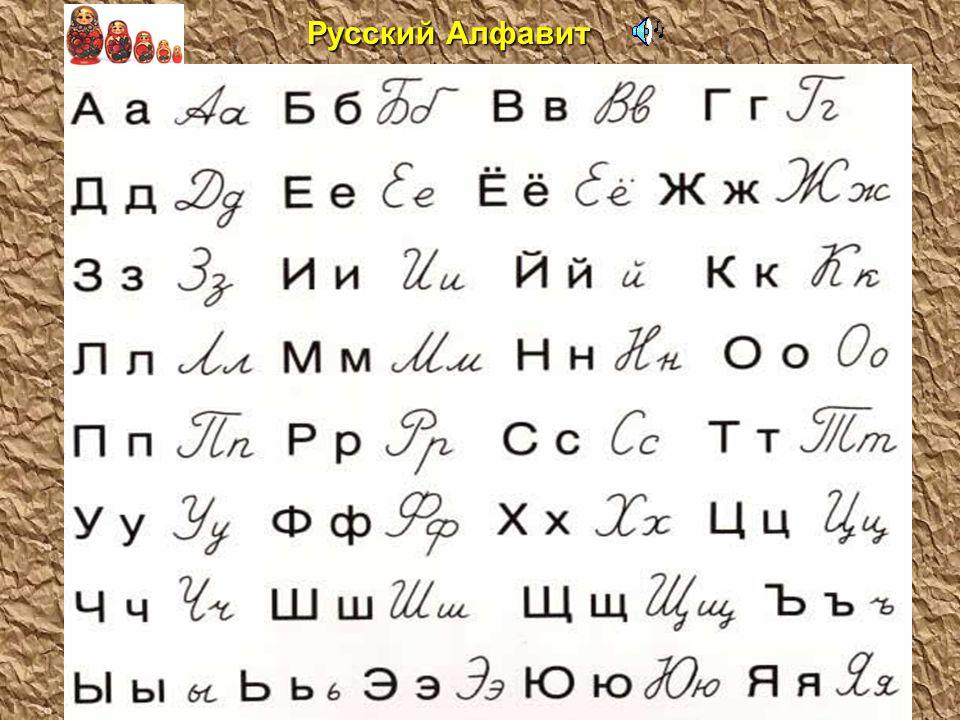 А а А а А а А а La lettre « A » est la 1ère lettre de l'alphabet russe.