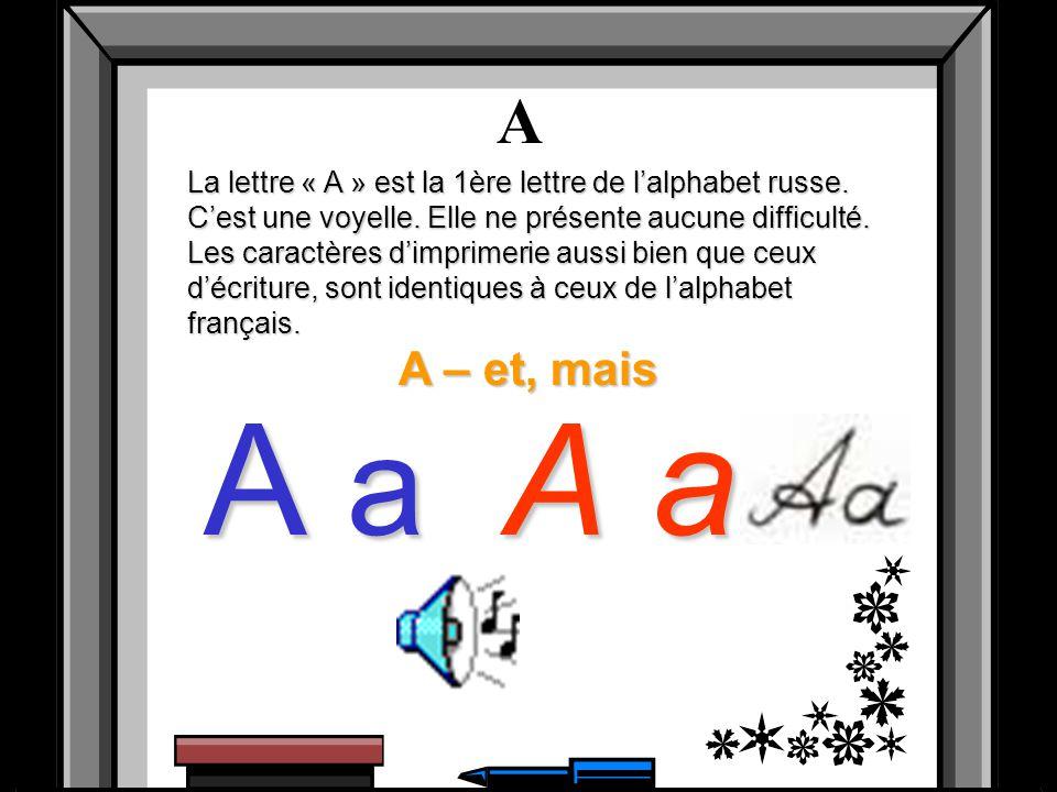 А а А а А а А а La lettre « A » est la 1ère lettre de l'alphabet russe. C'est une voyelle. Elle ne présente aucune difficulté. Les caractères d'imprim