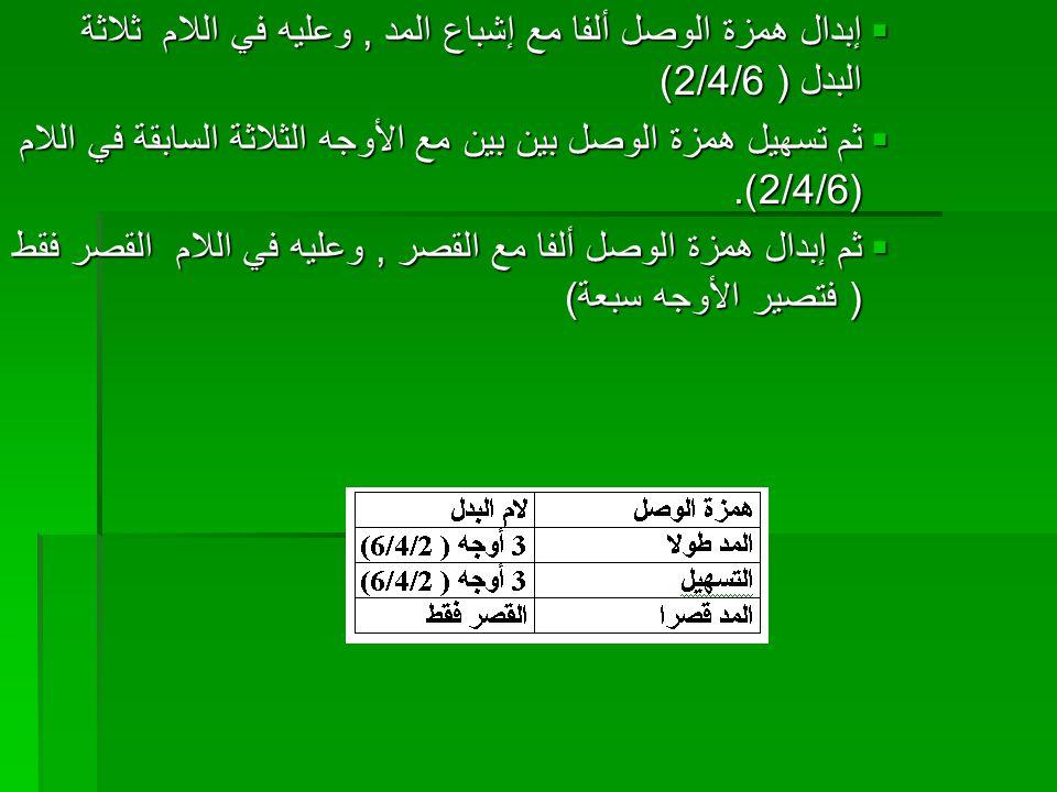  إبدال همزة الوصل ألفا مع إشباع المد, وعليه في اللام ثلاثة البدل ( 2/4/6)  ثم تسهيل همزة الوصل بين بين مع الأوجه الثلاثة السابقة في اللام (2/4/6). 