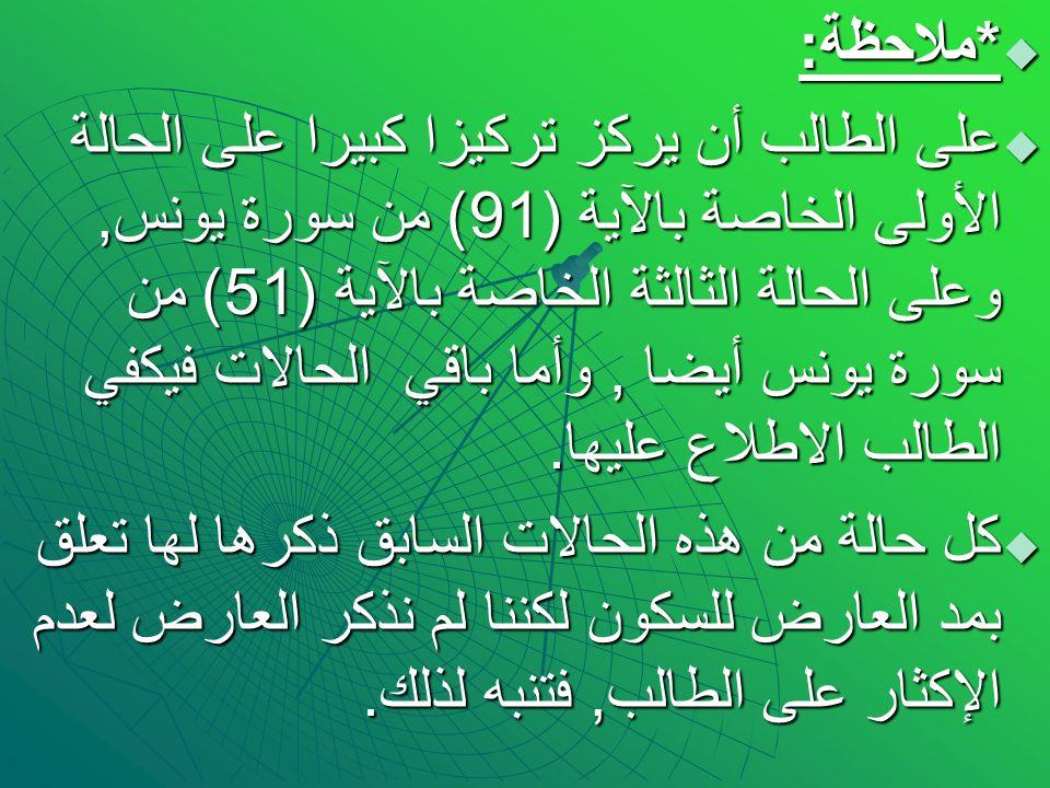  * ملاحظة :  على الطالب أن يركز تركيزا كبيرا على الحالة الأولى الخاصة بالآية (91) من سورة يونس, وعلى الحالة الثالثة الخاصة بالآية (51) من سورة يونس
