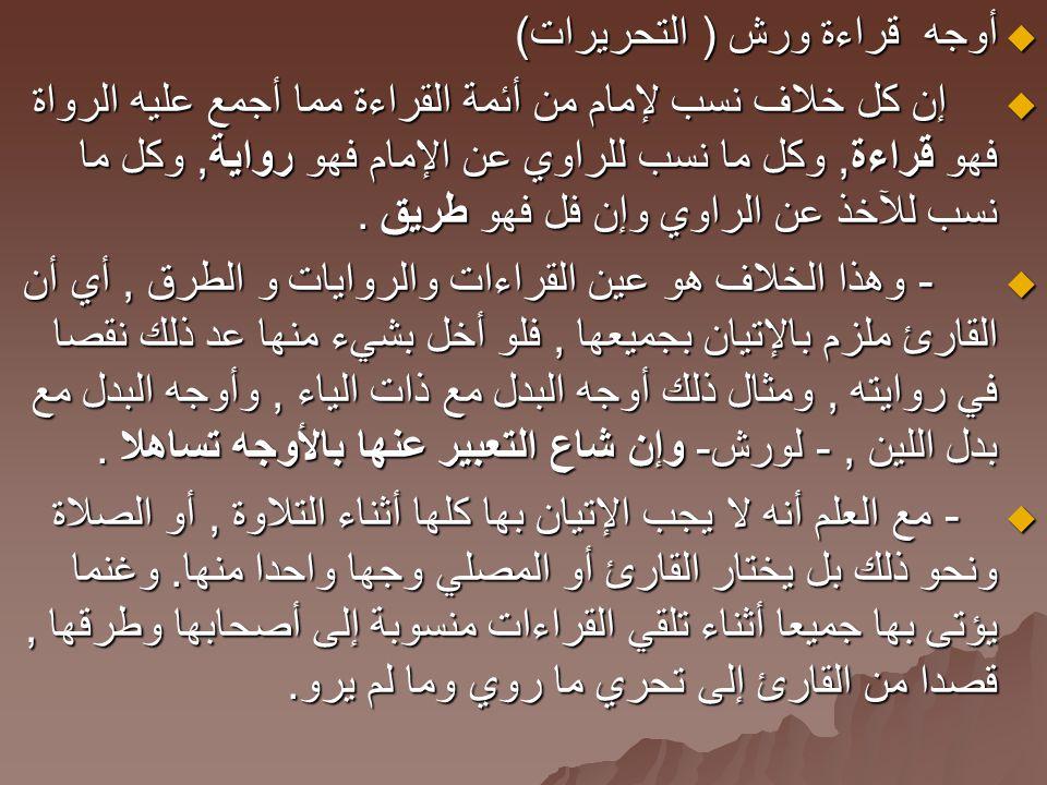  أوجه قراءة ورش ( التحريرات )  إن كل خلاف نسب لإمام من أئمة القراءة مما أجمع عليه الرواة فهو قراءة, وكل ما نسب للراوي عن الإمام فهو رواية, وكل ما نس