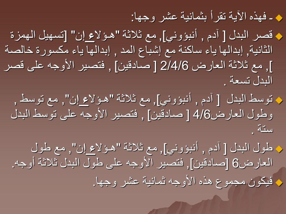  ـ فهذه الآية تقرأ بثمانية عشر وجها :  قصر البدل [ آدم, أنبؤوني ], مع ثلاثة